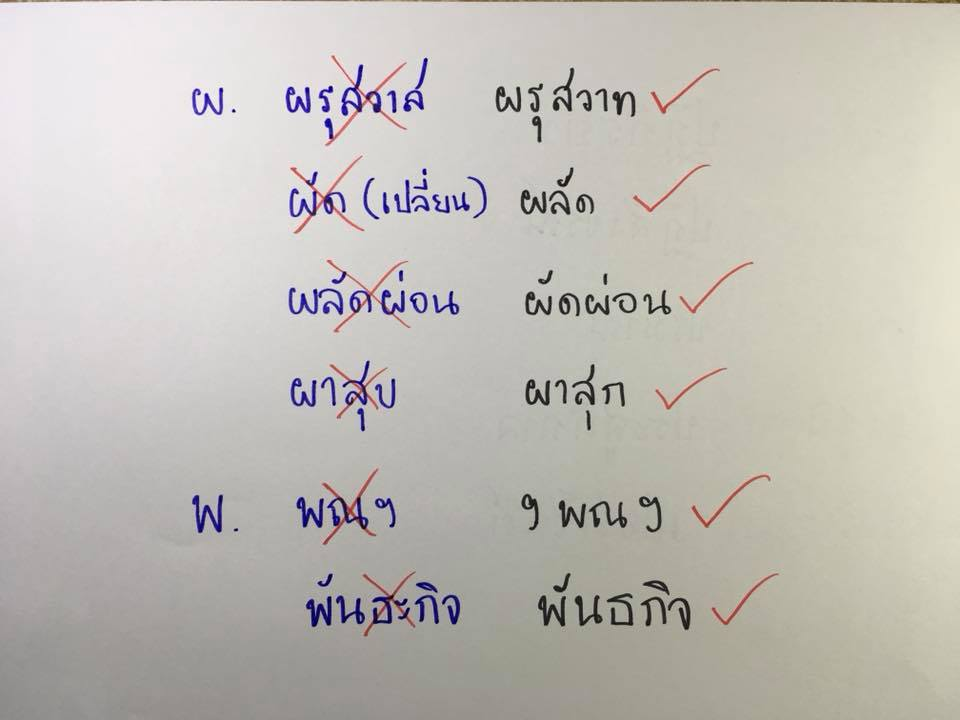 ติวสอบวิชาภาษาไทย
